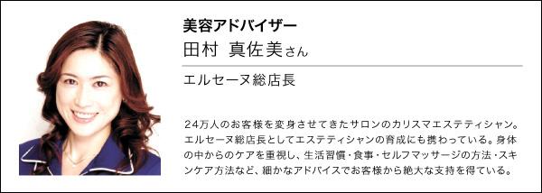 田村総店長プロフィール