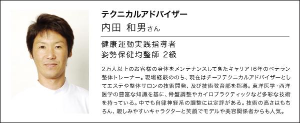 テクニカルアドバイザー 内田氏